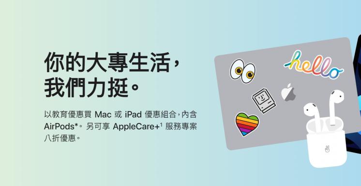Apple大專生教育方案優惠