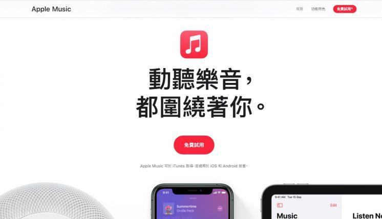 Apple Music_免費試用3個月