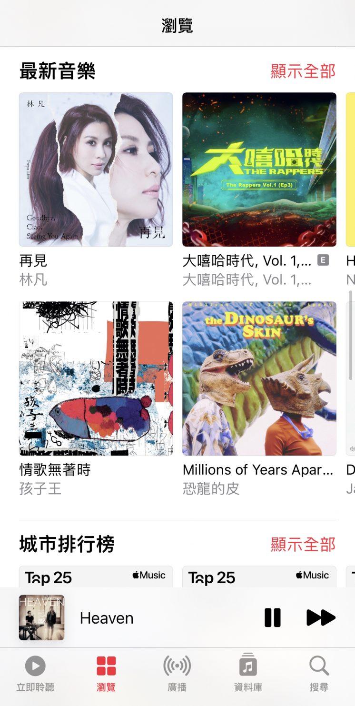Apple Music_瀏覽