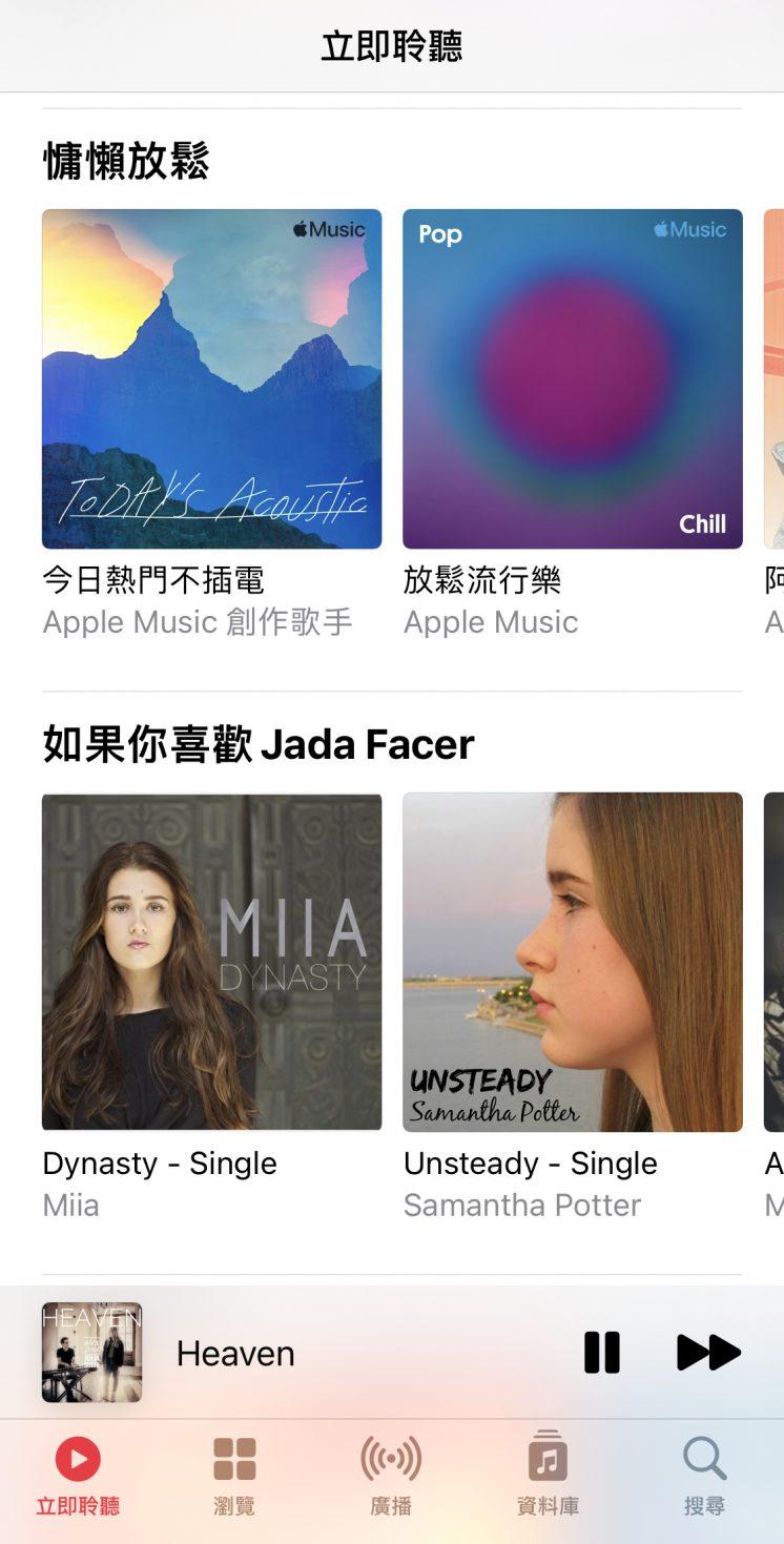 Apple Music_立即聆聽