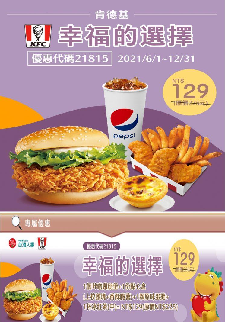 台灣人壽 x 肯德基:幸福的選擇