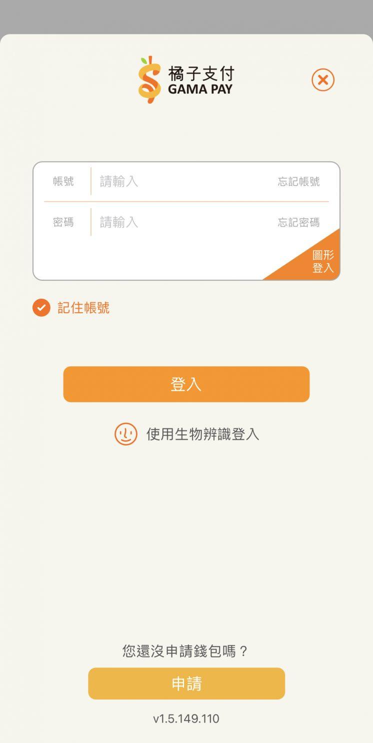 beanfun!_錢包_橘子支付登入
