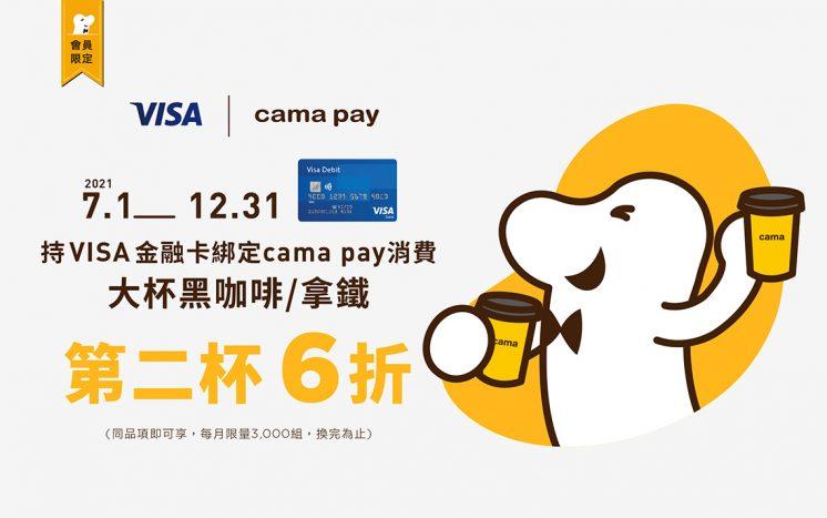 cama cafe-visa金融卡優惠
