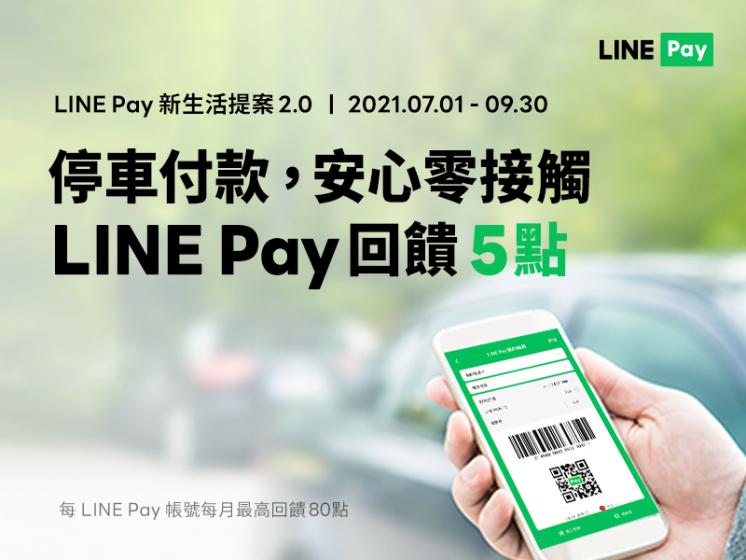 指定停車場 x LINE Pay