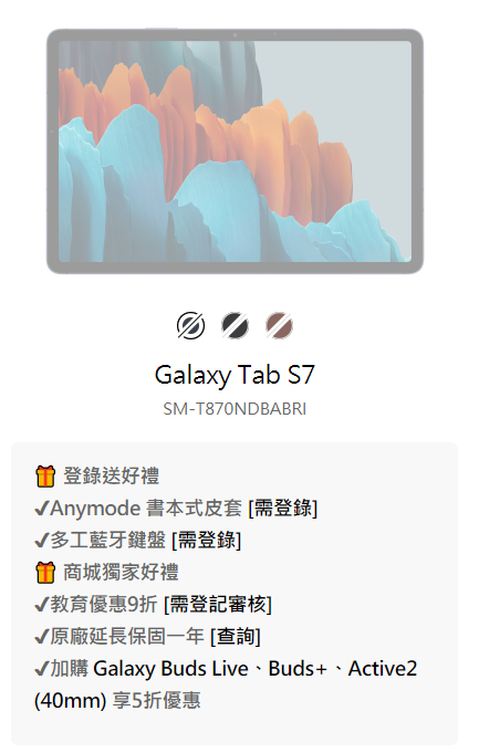 Galaxy Tab S7_加購