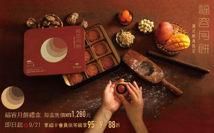 福容大飯店:「福容月餅禮盒」