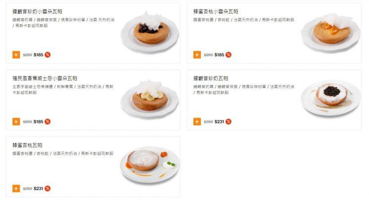 瓦帕鬆餅_inline