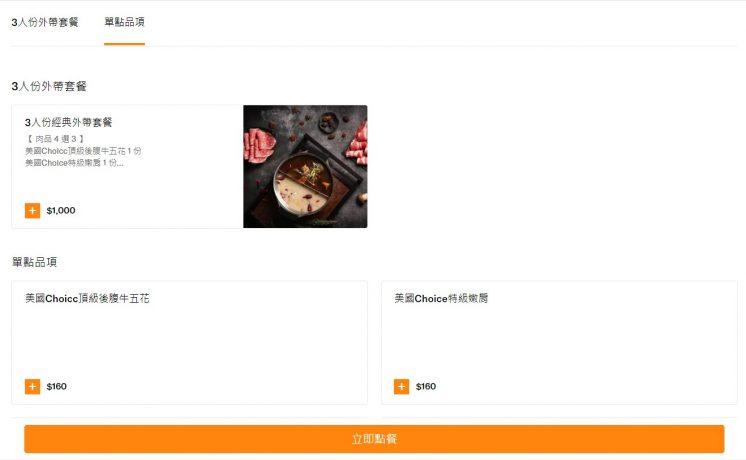 辛殿_inline點餐