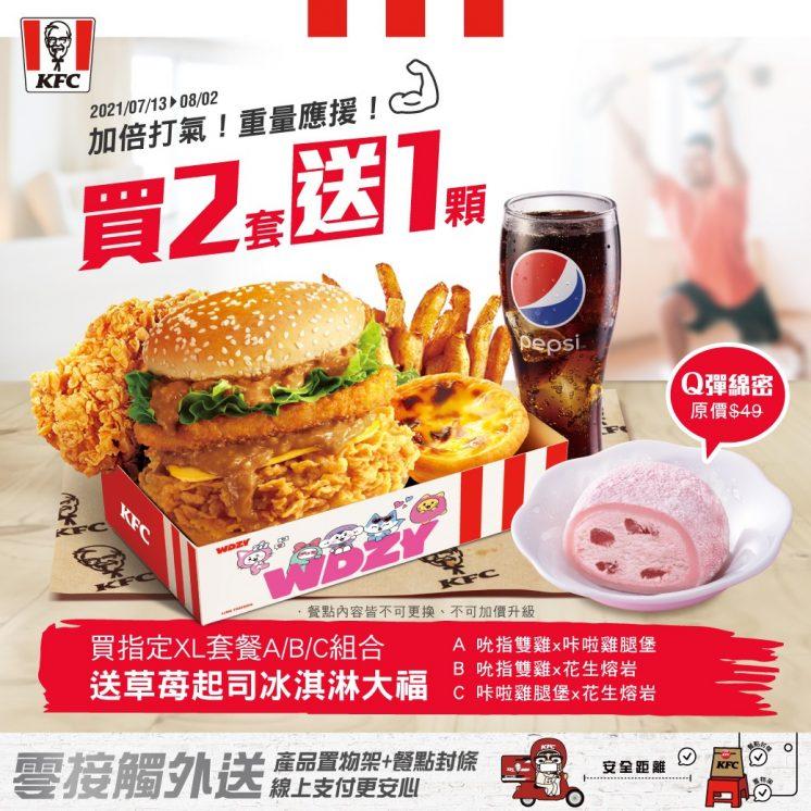 KFC_買2套送1顆