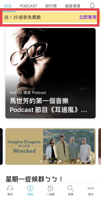 KKBOX_免費聆聽20首歌兌換流程