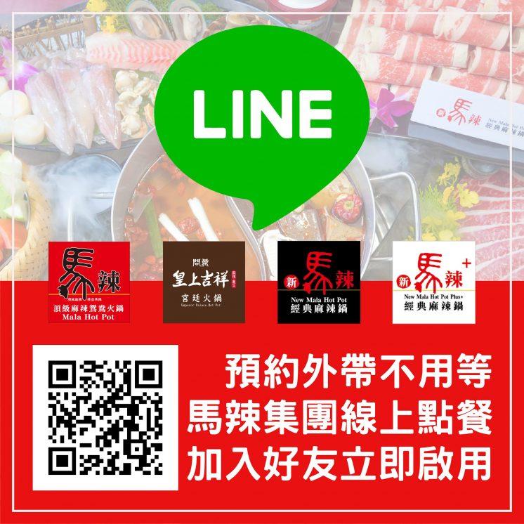 馬辣新馬辣問鼎線上LINE預約