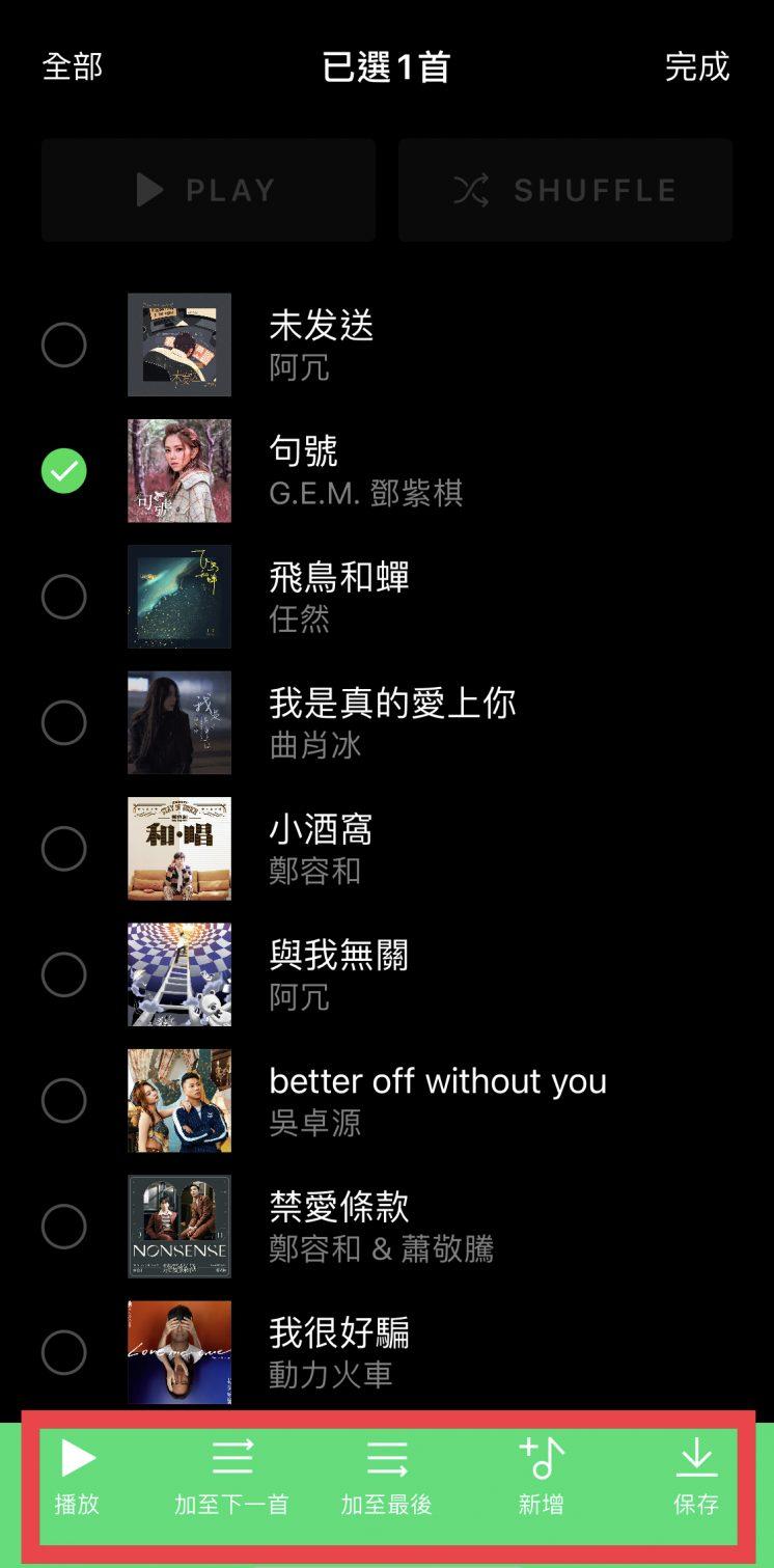 LINE MUSIC_選擇下首播放歌曲