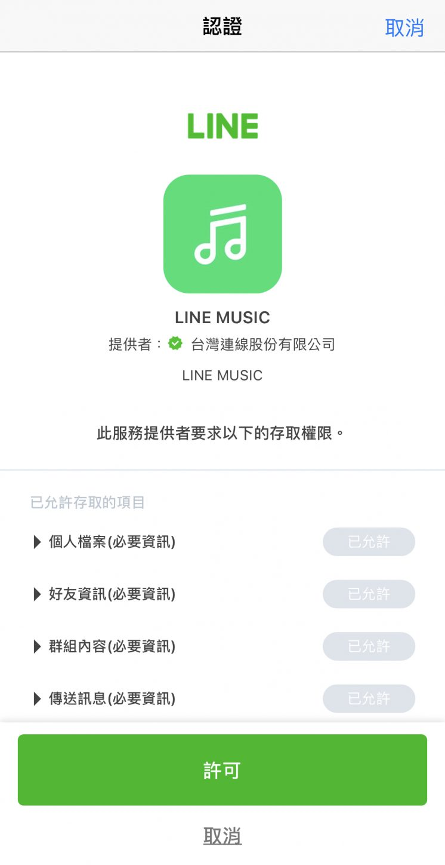 LINE MUSIC_免費兌換