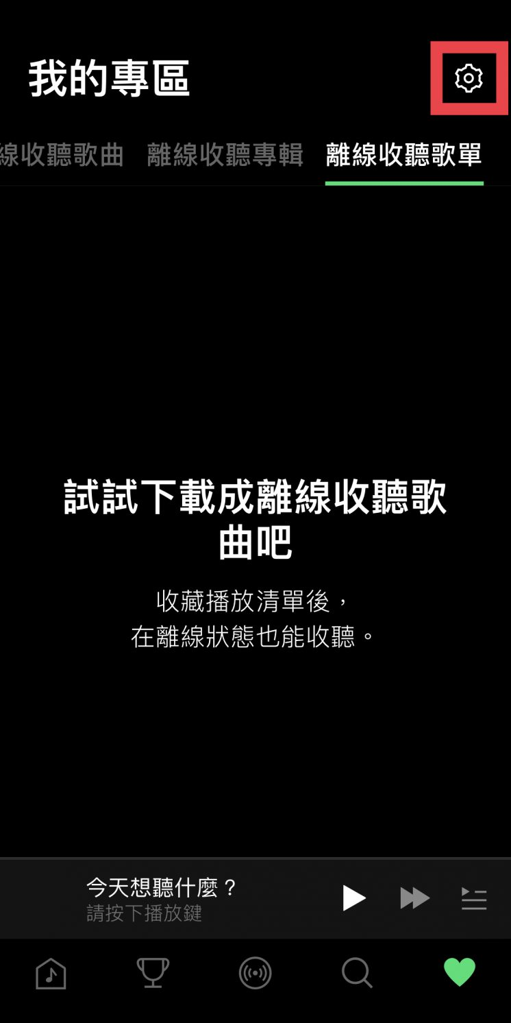 LINE MUSIC_查看體驗序號效期