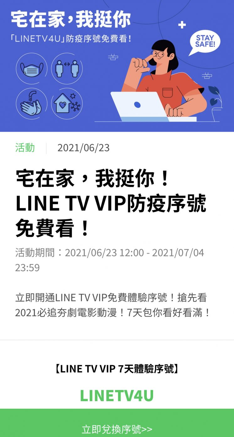 LINETV_換序號