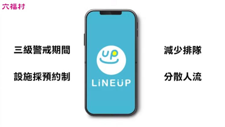 六福村_lineup