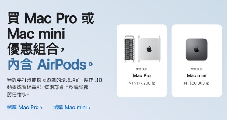 Mac Pro_Mac mini