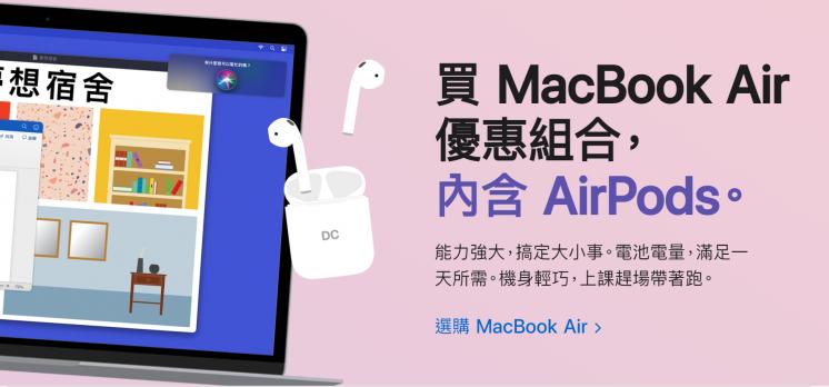 買macbook送air pods