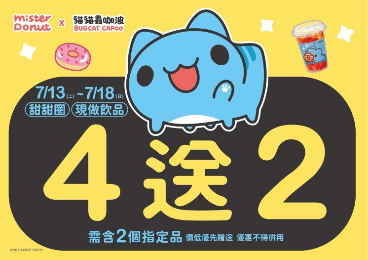 貓貓蟲咖波聯名甜甜圈_Mister Donut_買4送2