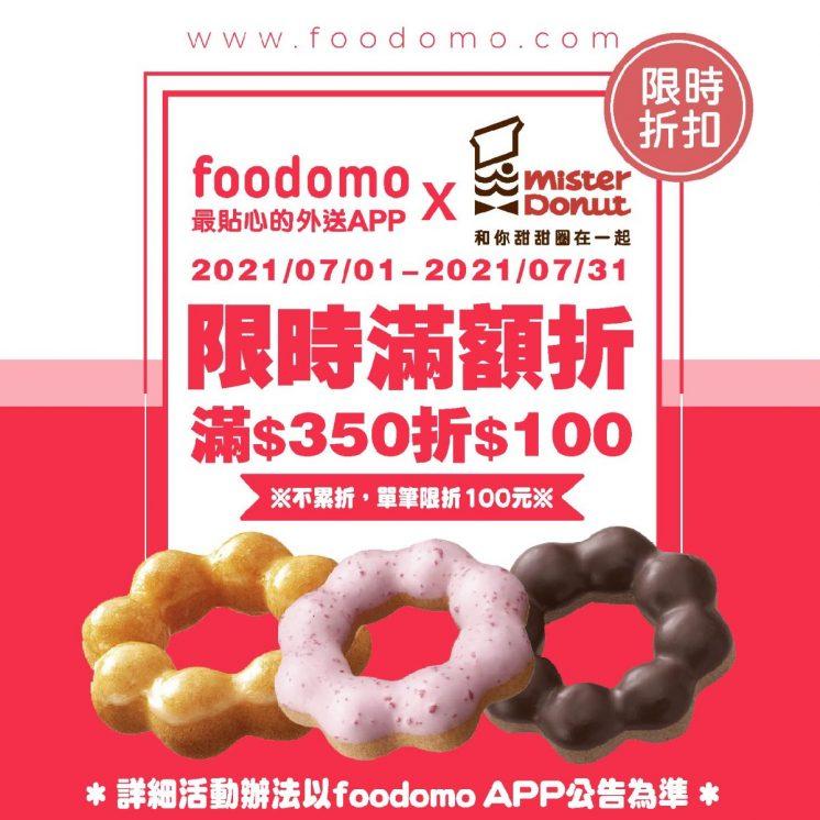 Mister Donut_foodomo