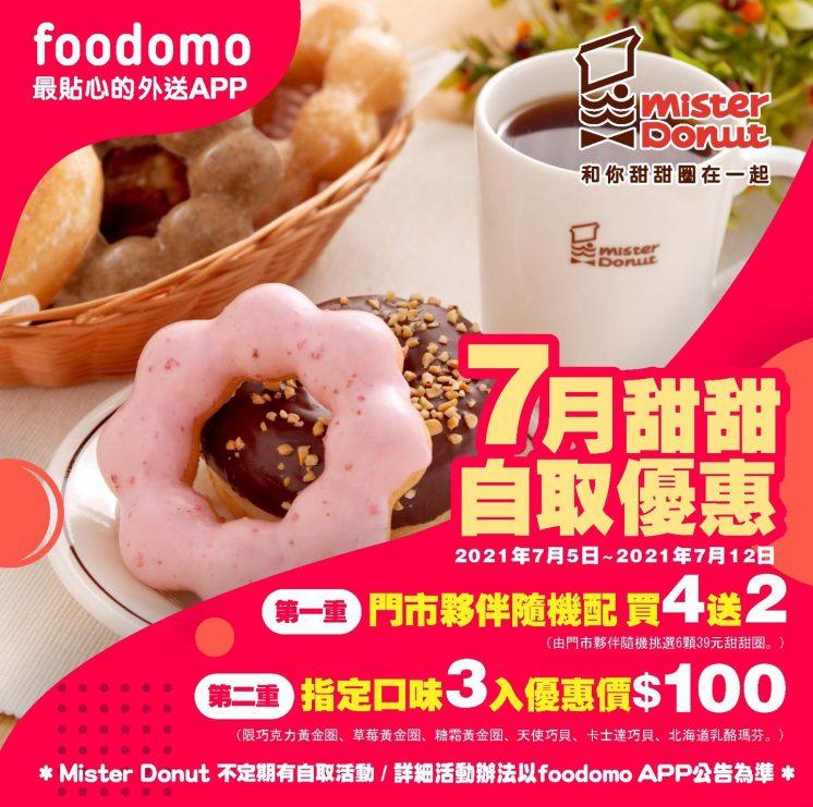 Mister Donut_foodomo買4送2