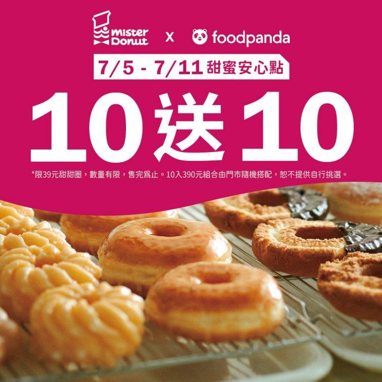 Mister Donut_foodpanda買10送10