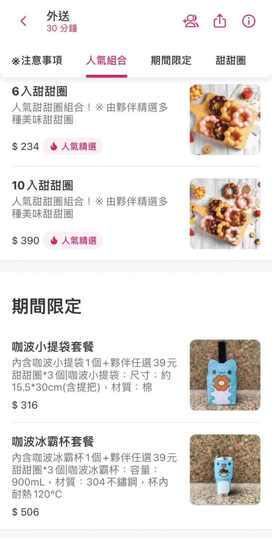 Mister Donut咖波聯名_foodpanda
