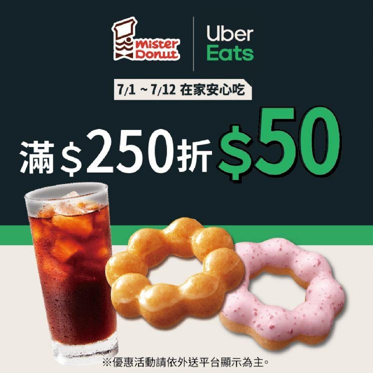Mister Donut_Uber Eats