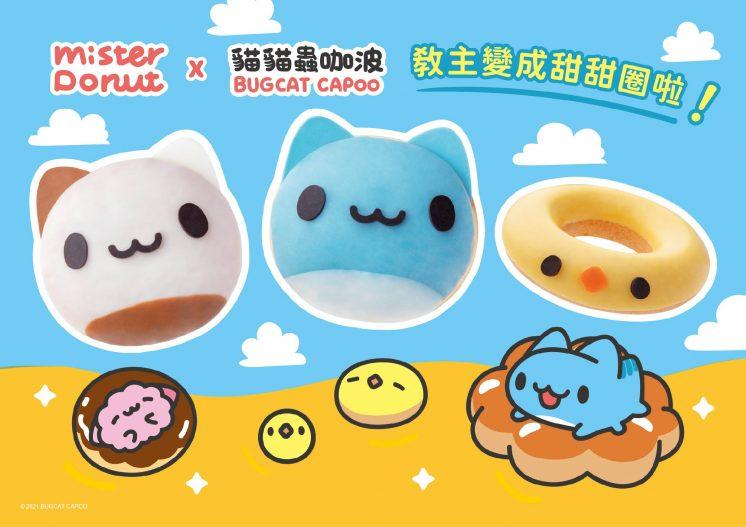 貓貓蟲咖波聯名甜甜圈_Mister Donut