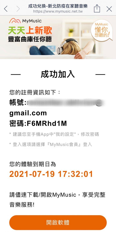 MyMusic_免費14天體驗兌換流程