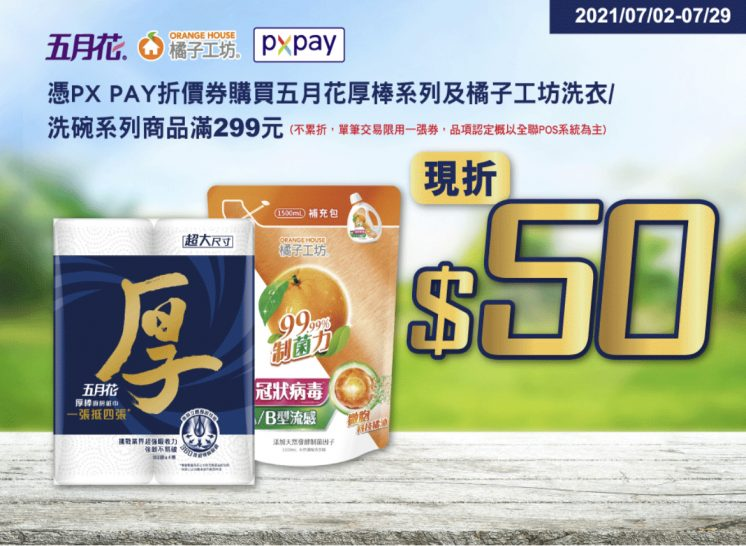 PX Pay-五月花
