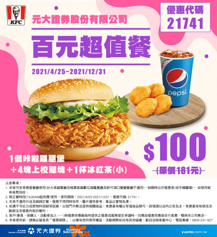 元大證券 x 肯德基:百元超值餐