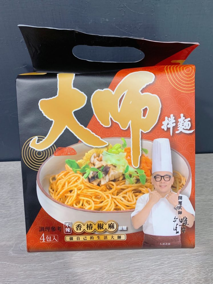 詹惟中——大師拌麵