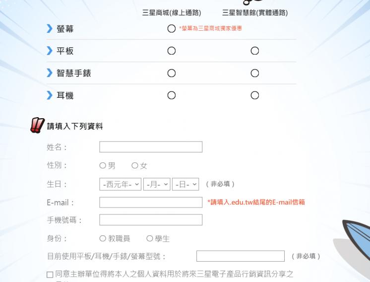 SAMSUNG Galaxy 教育優惠_領取優惠序號