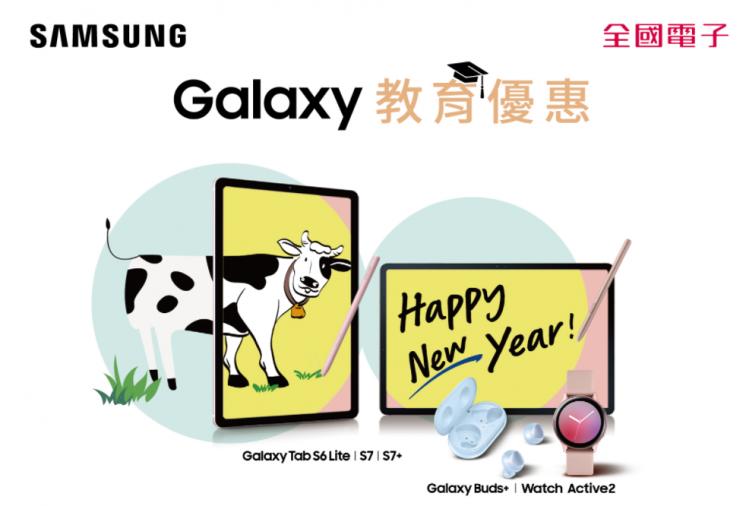 全國電子_SAMSUNG Galaxy 教育優惠