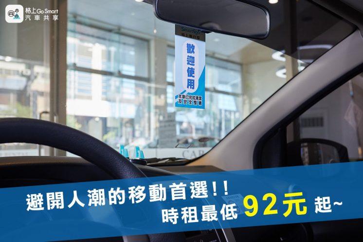 格上租車smart2go