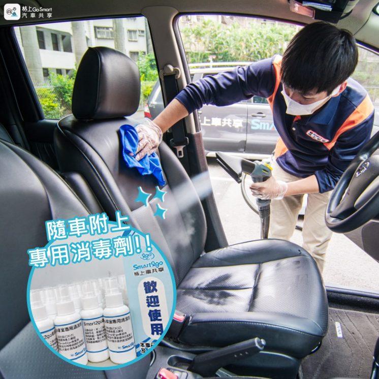 smart2go租車優惠