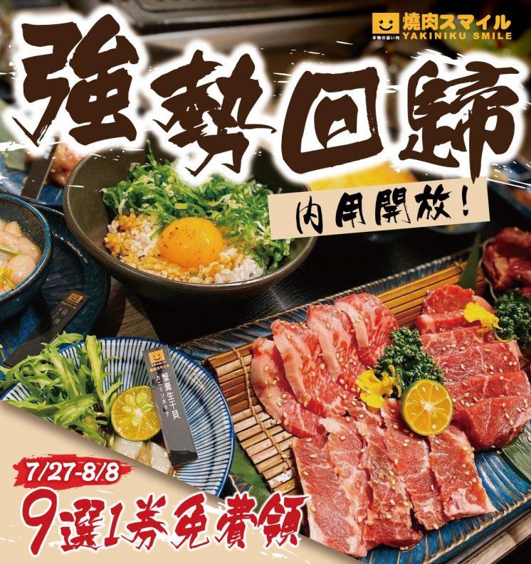 燒肉Smile_留言贈肉或海鮮