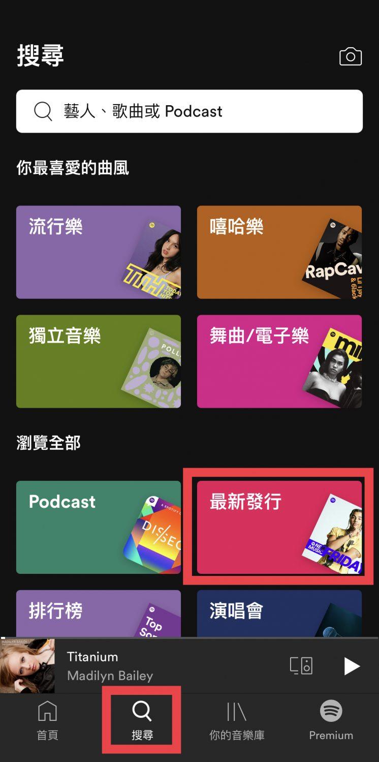Spotify_搜尋