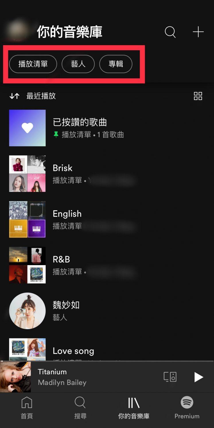 Spotify_你的音樂庫
