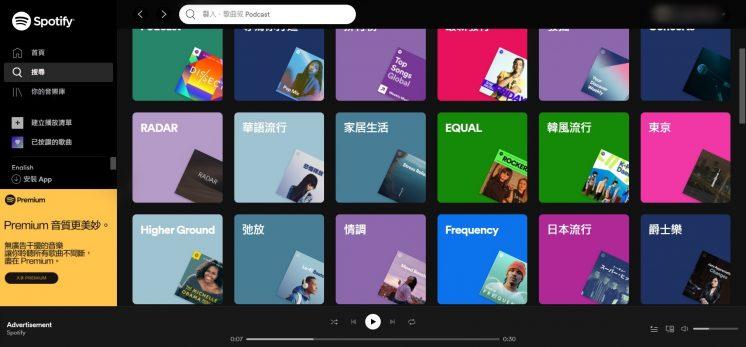 Spotify_電腦版介面_歌單_廣告