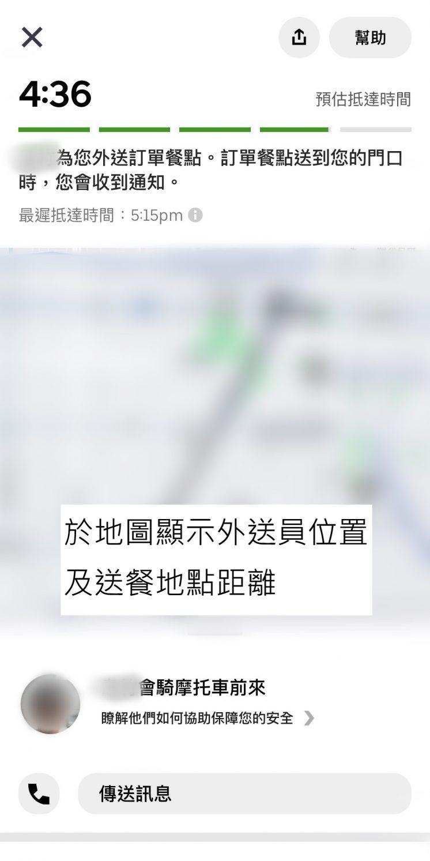 Uber Eat_訂餐