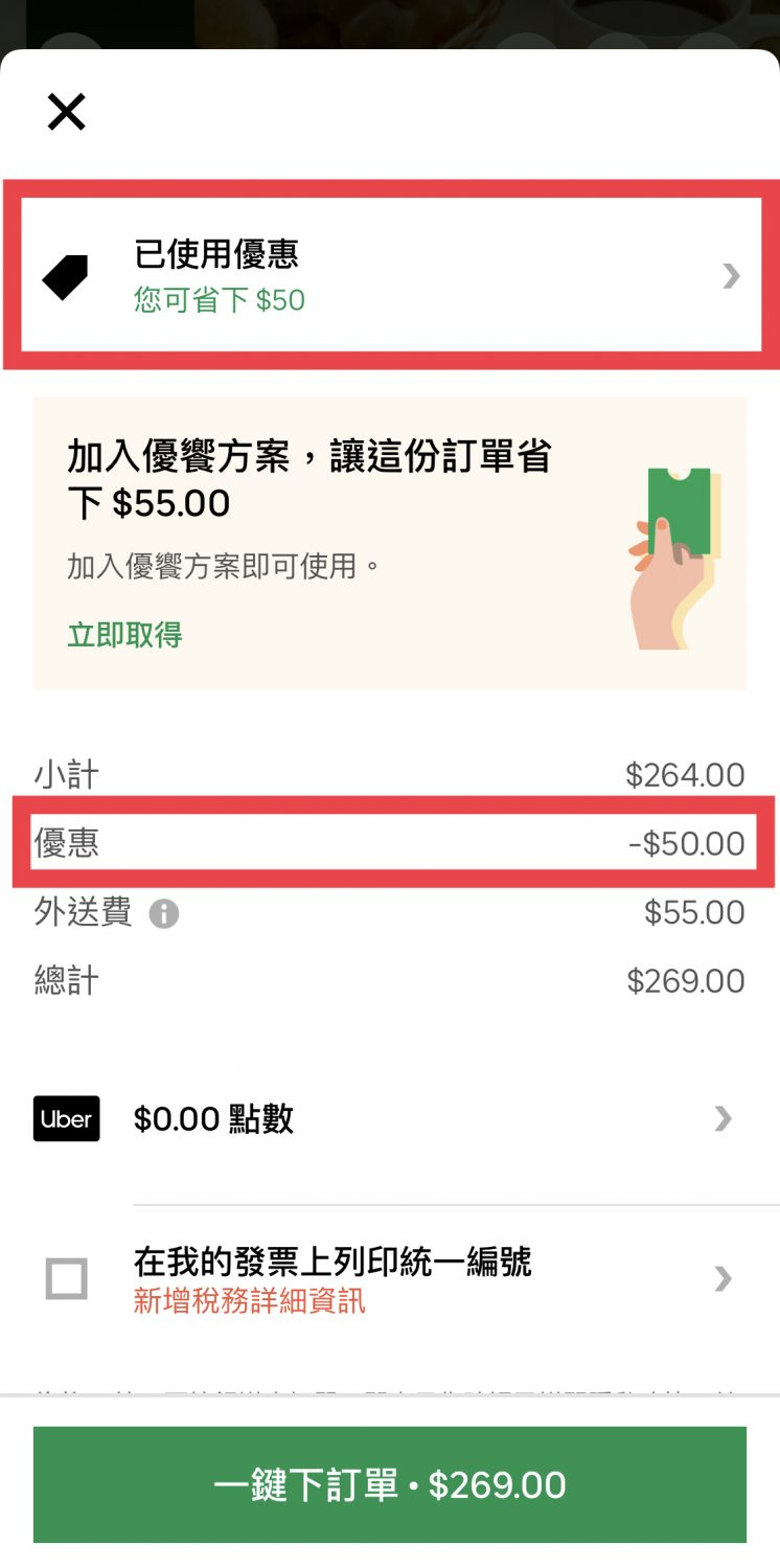 Uber Eat帳戶_Wallet