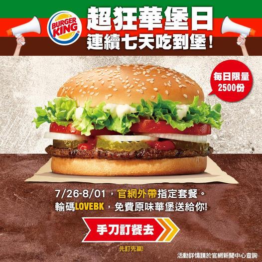 漢堡王_降級優惠