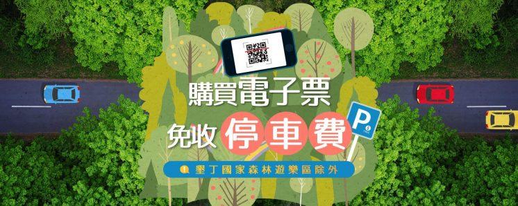 森林遊樂區電子門票免停車費