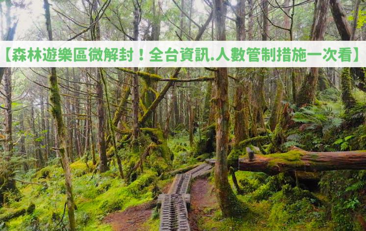森林遊樂區微解封管制資訊