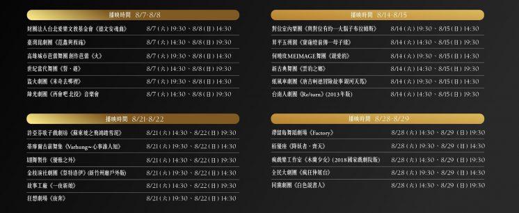 八月節目表