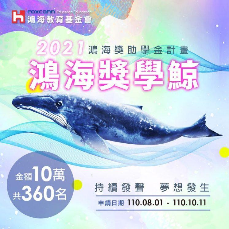 鴻海獎學鯨