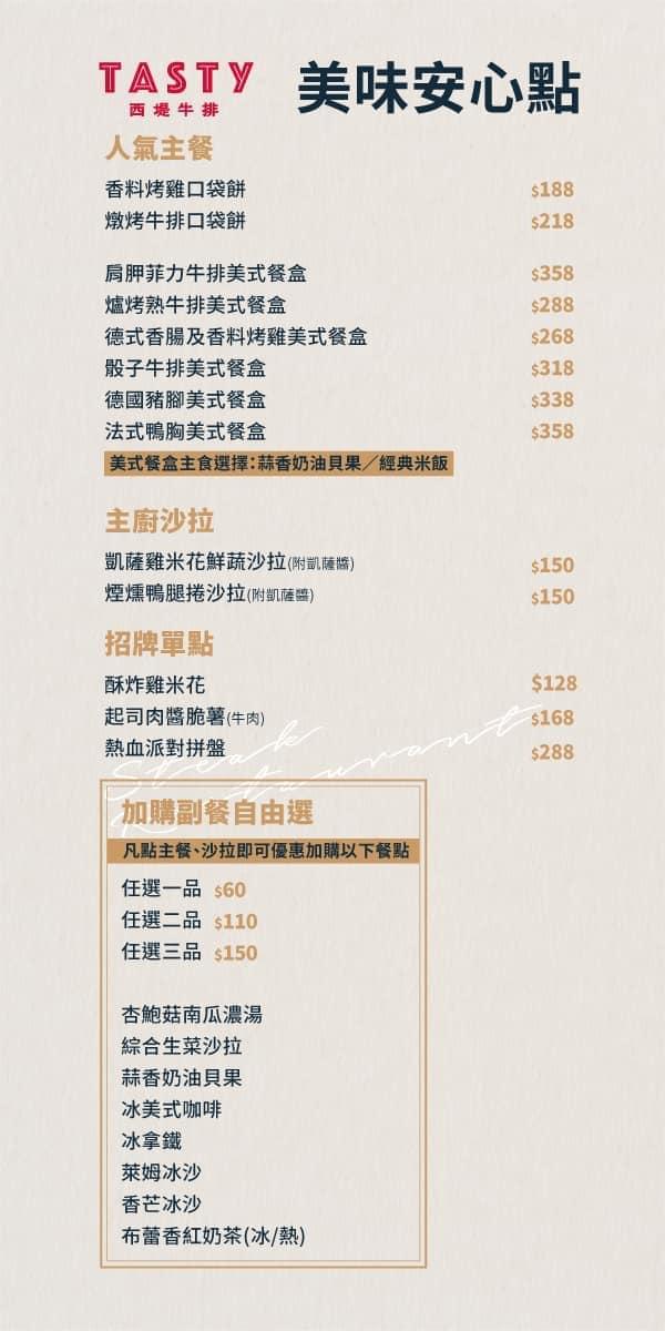 西堤牛排_餐點_菜單