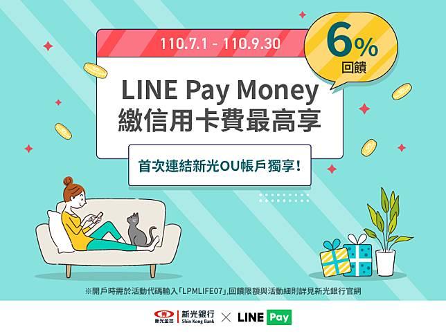 信用卡繳費 x 新光銀行OU x LINE Pay Money